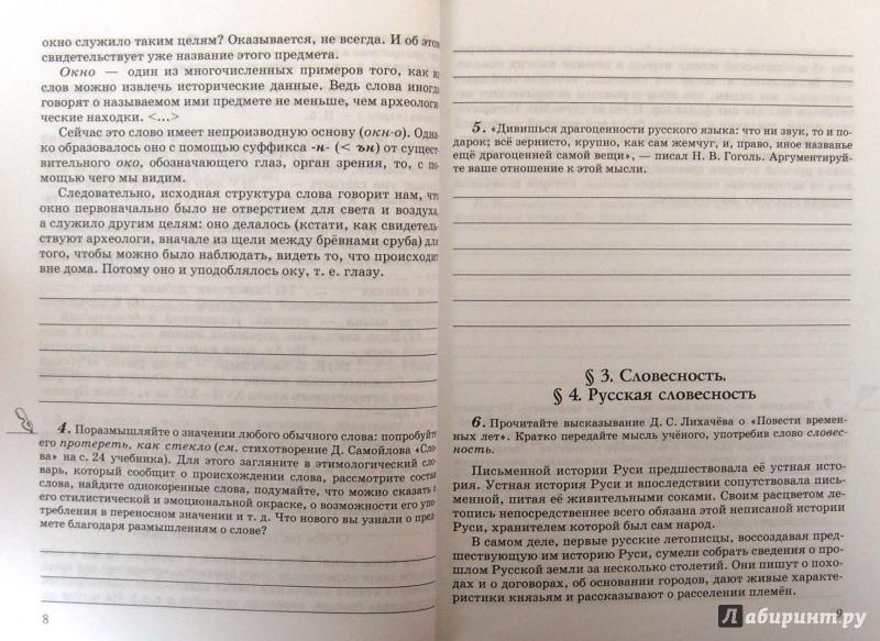 гдз по русская словесность 5 класс