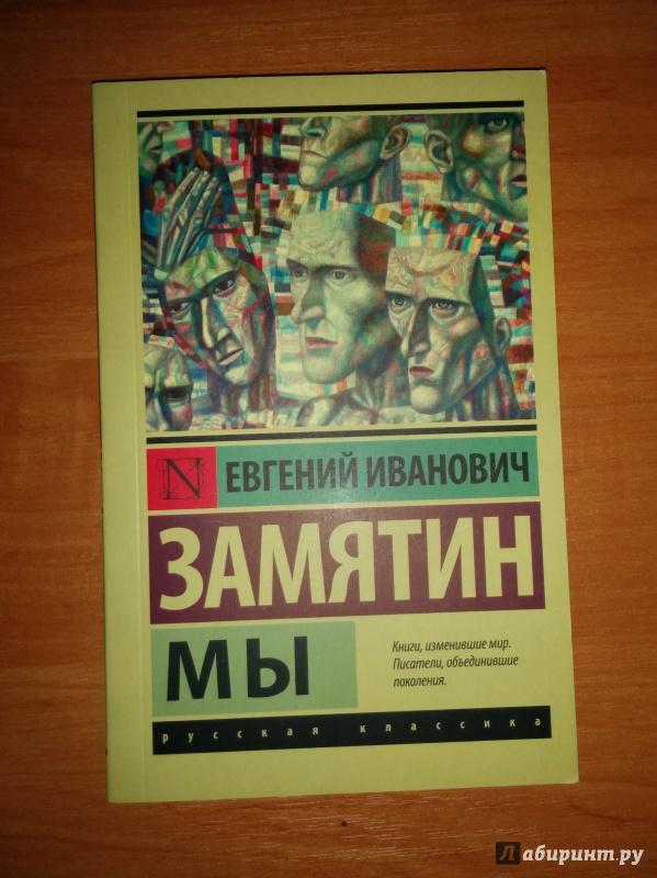 Иллюстрация 1 из 24 для Мы - Евгений Замятин | Лабиринт - книги. Источник: Annexiss