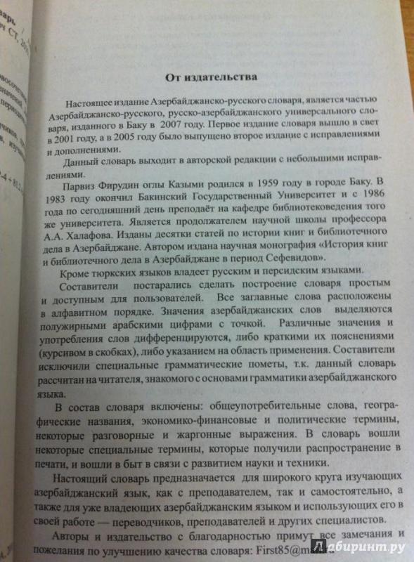 Иллюстрация 1 из 5 для Русско-азербайджанский универсальный словарь - Казыми, Насретдинов | Лабиринт - книги. Источник: vinogradina