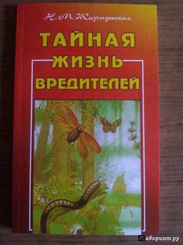 Иллюстрация 1 из 21 для Тайная жизнь вредителей - Наталья Жирмунская | Лабиринт - книги. Источник: Kirill  Badulin
