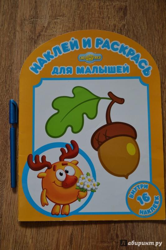Иллюстрация 1 из 5 для Наклей и раскрась для малышей. Прогулка Лосяша (№1408) | Лабиринт - книги. Источник: juli_pani