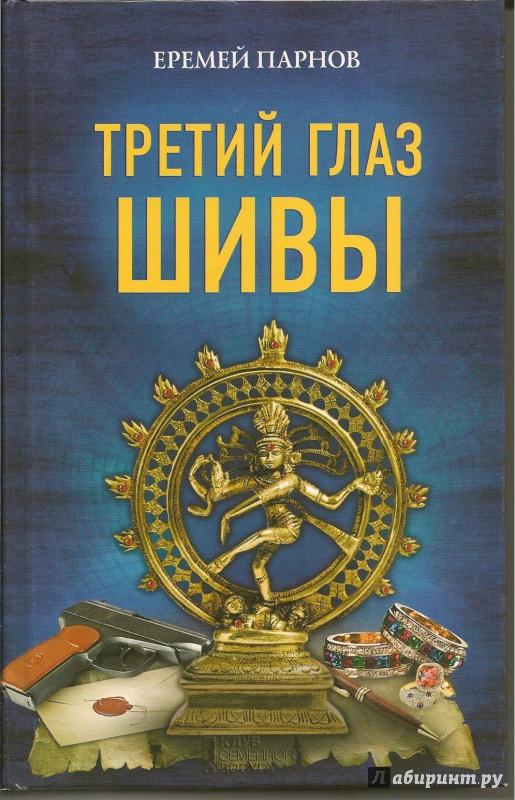 Иллюстрация 1 из 21 для Третий глаз Шивы - Еремей Парнов   Лабиринт - книги. Источник: АГП