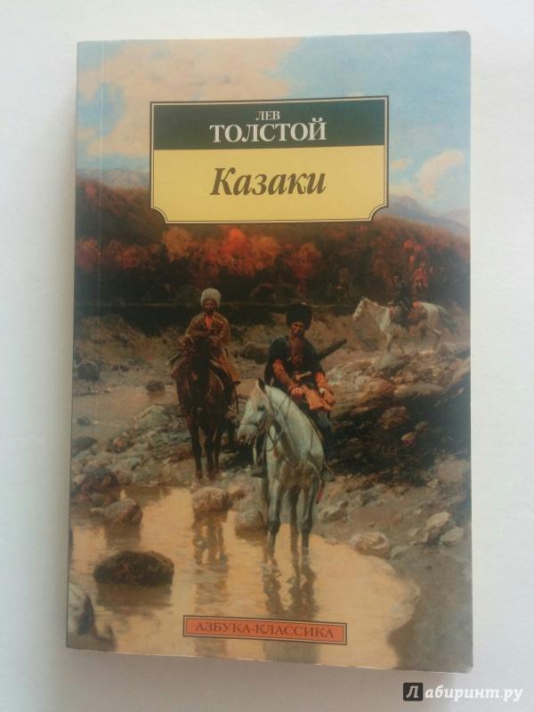 Иллюстрация 1 из 4 для Казаки - Лев Толстой   Лабиринт - книги. Источник: @tomalya