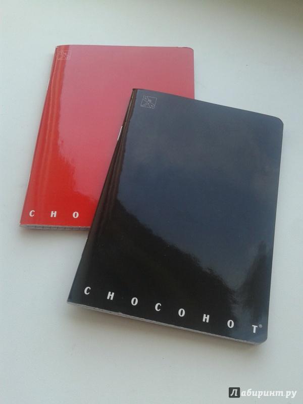 """Иллюстрация 1 из 3 для Блокнот """"Chocohot"""". Черный А5-   Лабиринт - канцтовы. Источник: Sonya Summer"""