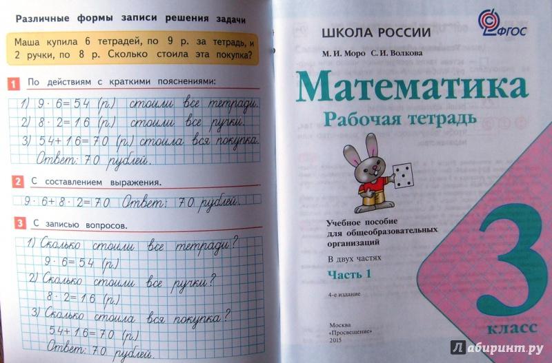 3 класс 2 русский тетрадь по часть рабочая моро гдз