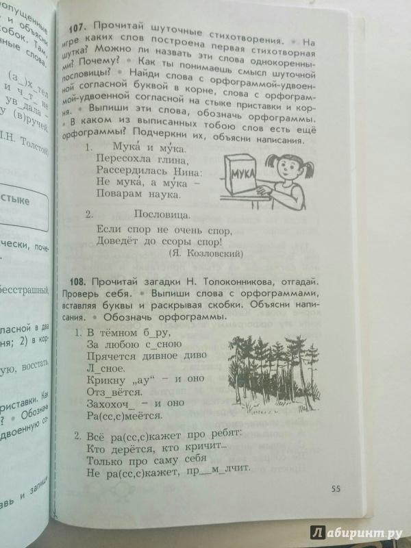 гдз дидактические материалы по русскому 3 класс
