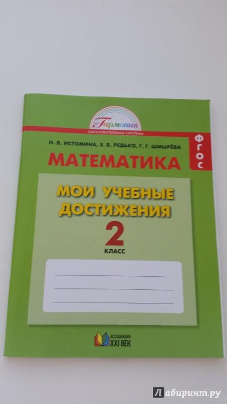 Гдз дидактические карточки 4 класс истомина шмырева по математике