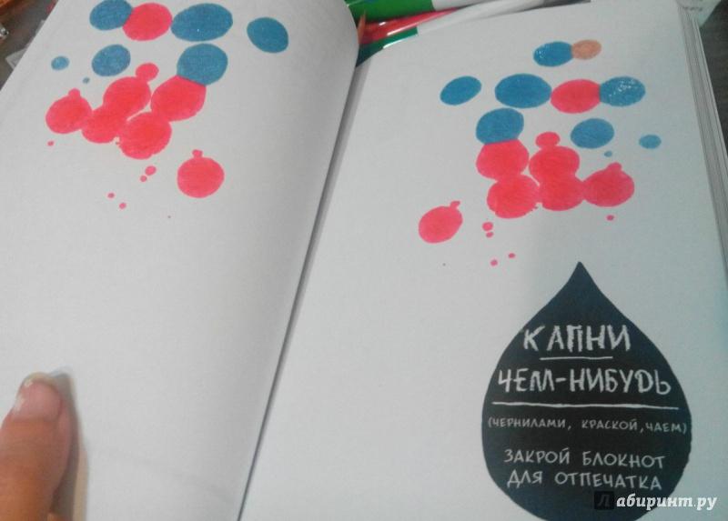 Как сделать книгу своими руками уничтожь меня