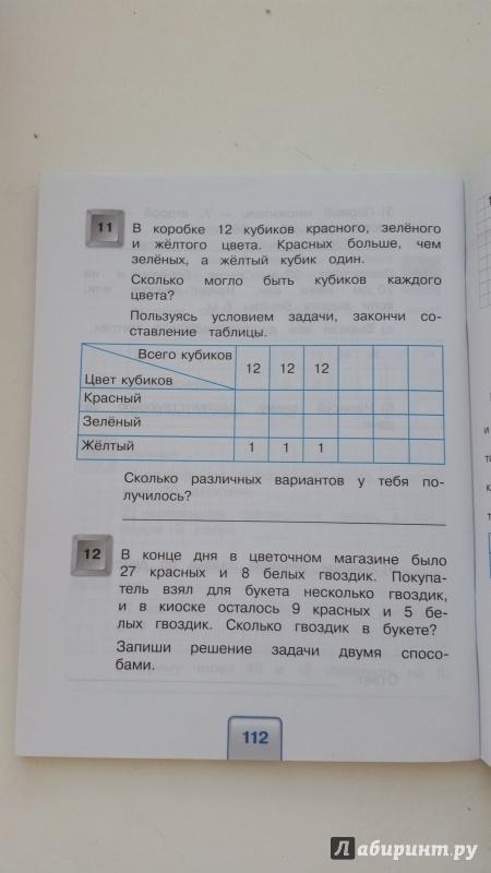 Решебник Уч Математика 2 Класс