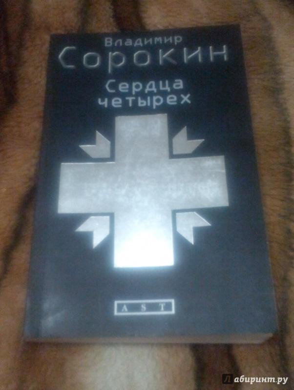 Иллюстрация 1 из 9 для Сердца четырех - Владимир Сорокин | Лабиринт - книги. Источник: Somebody.name