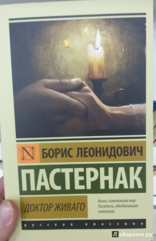 Иллюстрация 1 из 7 для Доктор Живаго - Борис Пастернак   Лабиринт - книги. Источник: Якимов  Александр Александрович