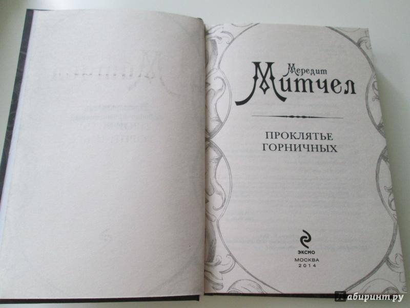 Иллюстрация 1 из 16 для Проклятье горничных - Мередит Митчел   Лабиринт - книги. Источник: Langsknetta