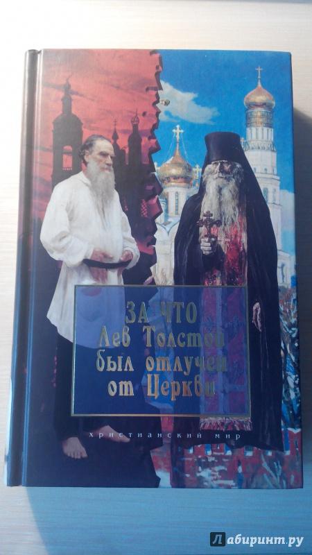 Иллюстрация 1 из 4 для За что Лев Толстой был отлучен от Церкви | Лабиринт - книги. Источник: Емельянов  Даниил