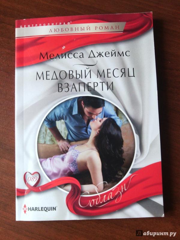 Иллюстрация 1 из 6 для Медовый месяц взаперти - Мелисса Джеймс   Лабиринт - книги. Источник: anastasia7498