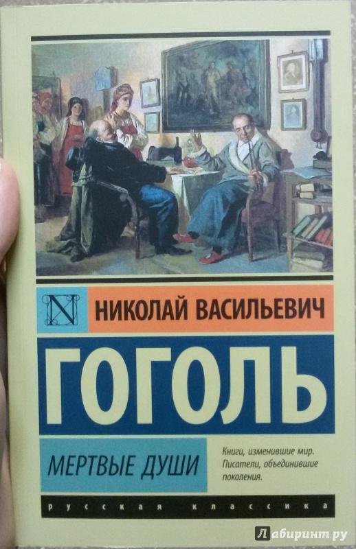Иллюстрация 1 из 8 для Мертвые души - Николай Гоголь | Лабиринт - книги. Источник: Якимов  Александр Александрович