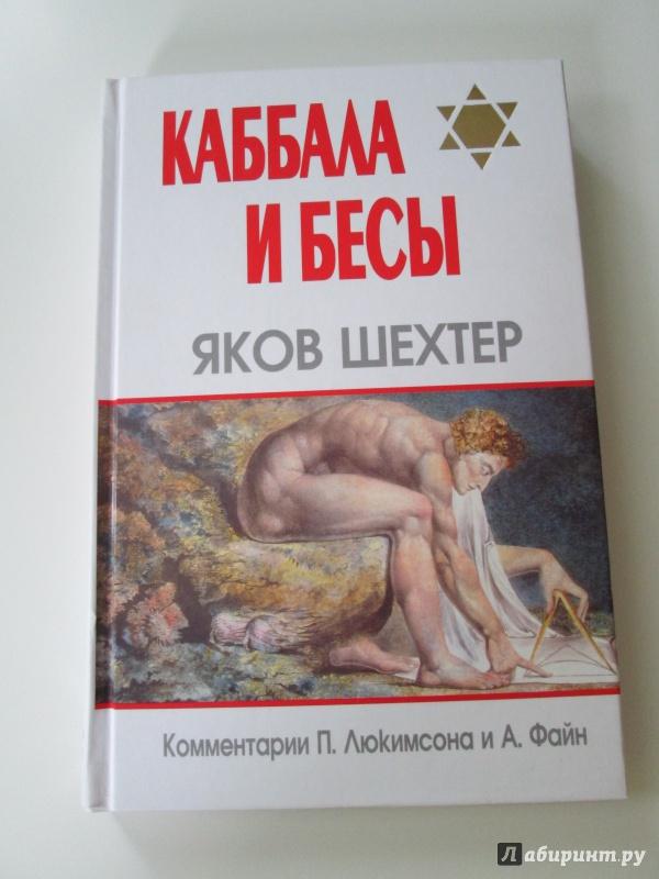Иллюстрация 1 из 18 для Каббала и бесы - Яков Шехтер | Лабиринт - книги. Источник: Langsknetta