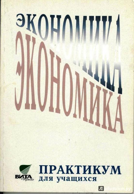 Линьков шереметова иванов: практикум по экономике: учебное пособие для 10-11 классов ответы