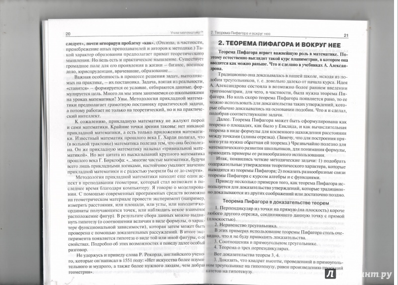 Иллюстрация 1 из 4 для Учим математике: теория и практика. 7-11 классы. ФГОС - Валерий Рыжик | Лабиринт - книги. Источник: Никед