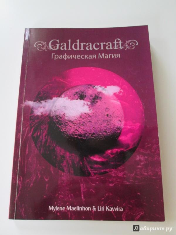 Иллюстрация 1 из 13 для GaldRacraft Графическая магия - Maelinhon, Kavvira | Лабиринт - книги. Источник: Langsknetta