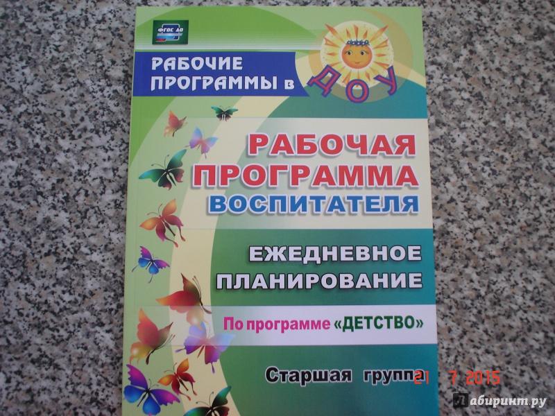 Скачать рабочая программа воспитателя ежедневное планирование программа детство 1 младшая группа - oriflame-angela.ru
