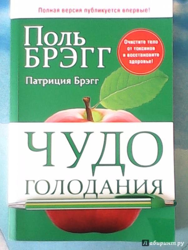 Обложка книги Поль брег