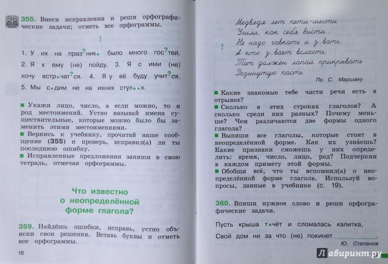 Соловейчик тпо русский 4 гдз класс язык по