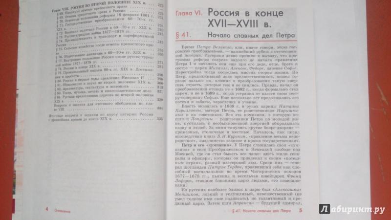 Гдз По Истории России 2 Часть Сахаров 10 Класс