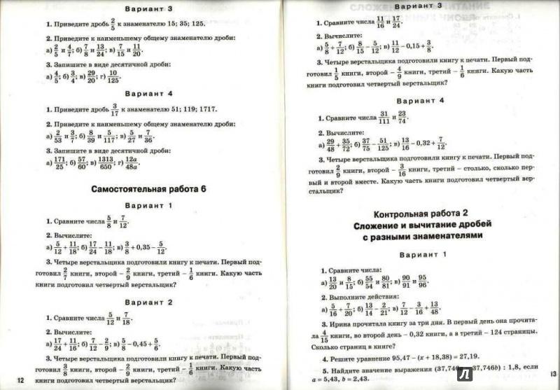Контрольные и самостоятельные работы по математике 6 класс виленкин скачать