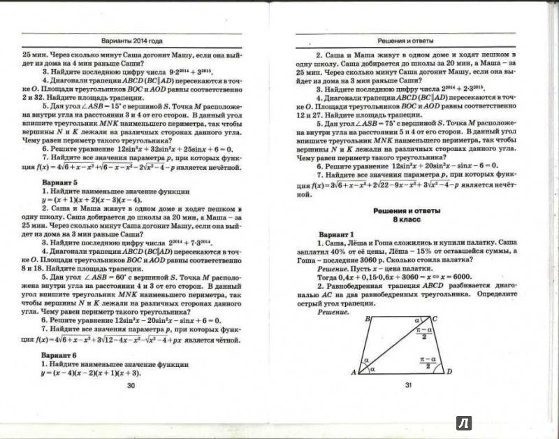 Районная олимпиада по математике 8 класс решения