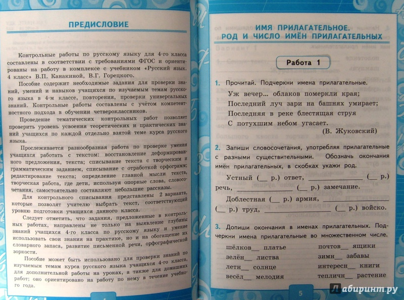 Гдз Контрольные Работы По Русскому 4 Класс 2 Часть