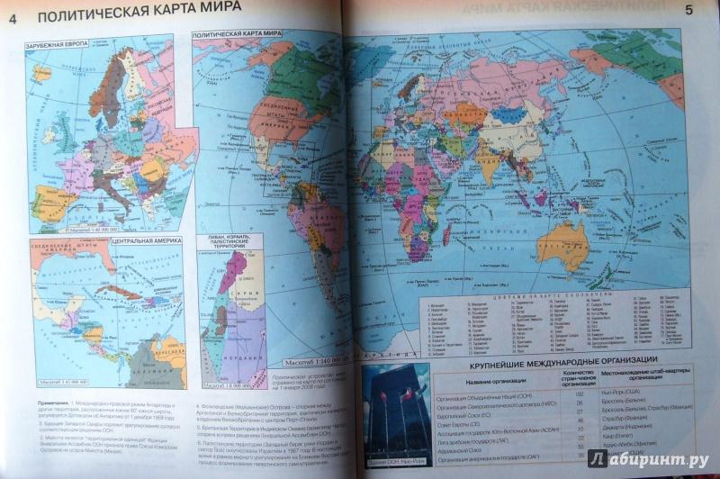 Карты-атласы как сделать