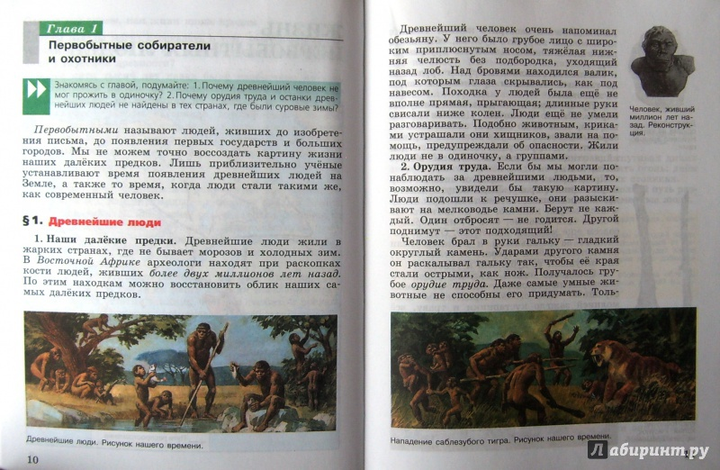 учебник 5 класс вигасин фгос