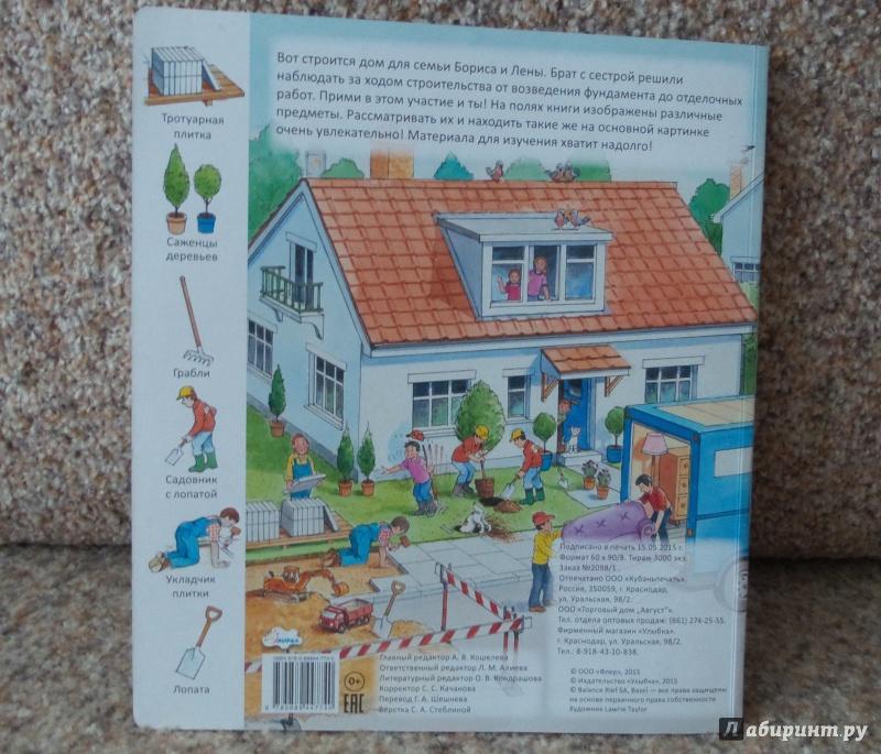 Книга сколько стоит дом построить скачать / Скачать книгу мгп