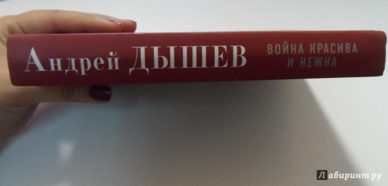 Ия евгеньевна ростомашвили