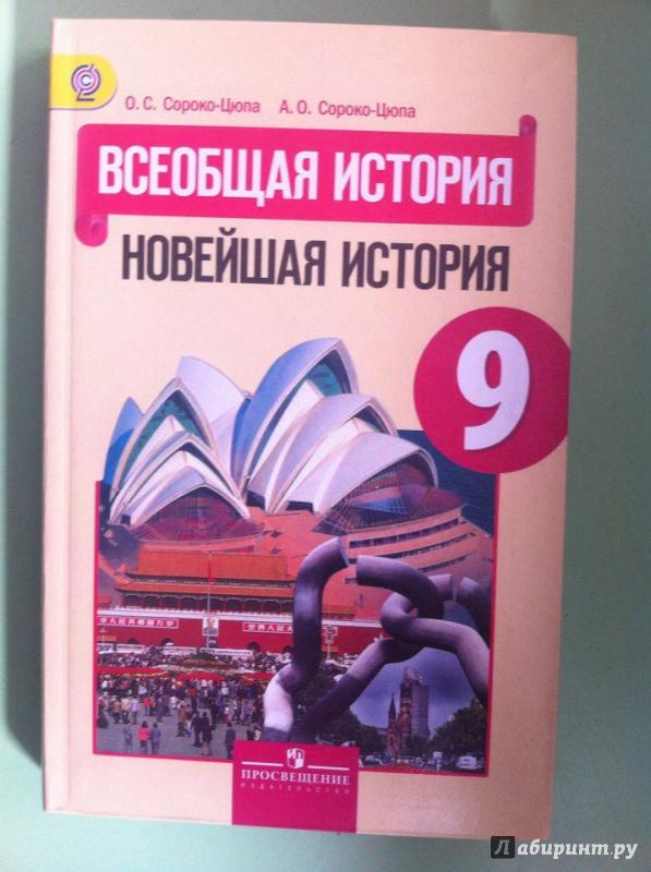 Учебник по истории 9 класс сороко-цюпа скачать