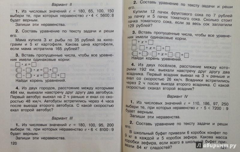 Скачать контрольные работы класс истомина шмырева Гармония 4 класс русский язык учебник скачать