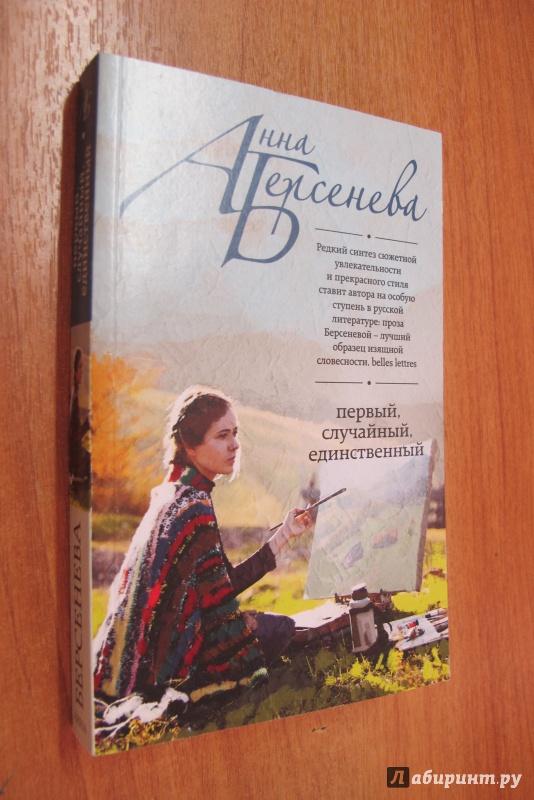 Иллюстрация 1 из 9 для Первый, случайный, единственный - Анна Берсенева | Лабиринт - книги. Источник: Bookworm *_*
