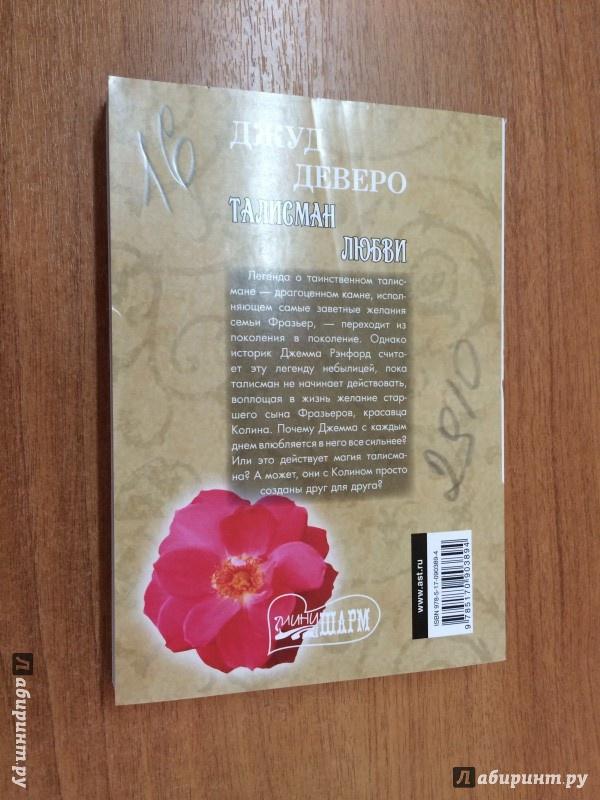 Иллюстрация 1 из 7 для Талисман любви - Джуд Деверо   Лабиринт - книги. Источник: Bookworm *_*