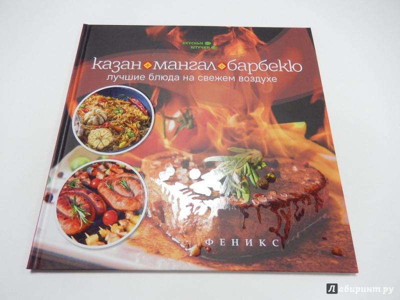 Блюда в казане на мангале рецепты