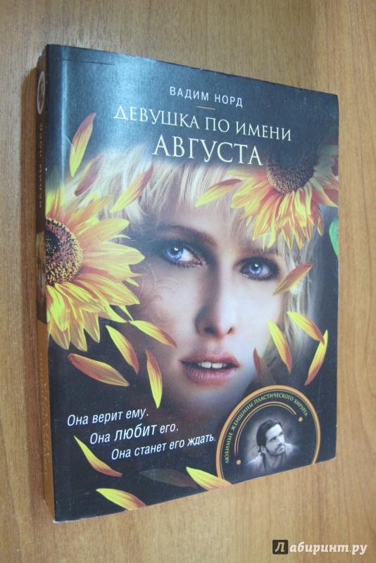 Иллюстрация 1 из 9 для Девушка по имени Августа - Вадим Норд | Лабиринт - книги. Источник: Bookworm *_*