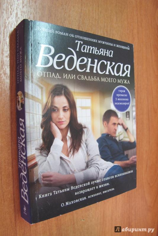 Иллюстрация 1 из 8 для Отпад, или Свадьба моего мужа - Татьяна Веденская | Лабиринт - книги. Источник: Bookworm *_*