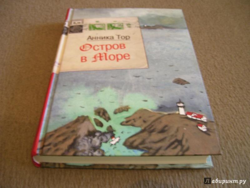Иллюстрация 1 из 15 для Остров в море - Анника Тор   Лабиринт - книги. Источник: КошкаПолосатая