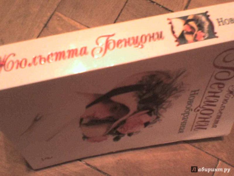 Иллюстрация 1 из 8 для Новобрачная - Жюльетта Бенцони   Лабиринт - книги. Источник: Роза с шипами