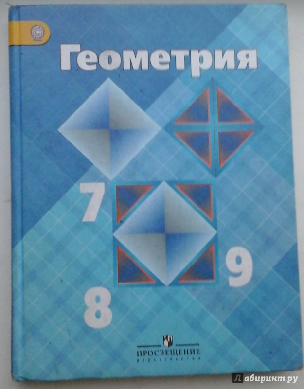 гдз класс геометрия с фото 8