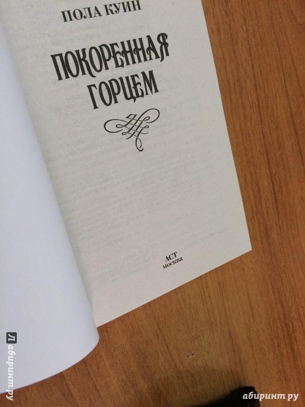 Иллюстрация 1 из 20 для Покоренная горцем - Пола Куин   Лабиринт - книги. Источник: Bookworm *_*