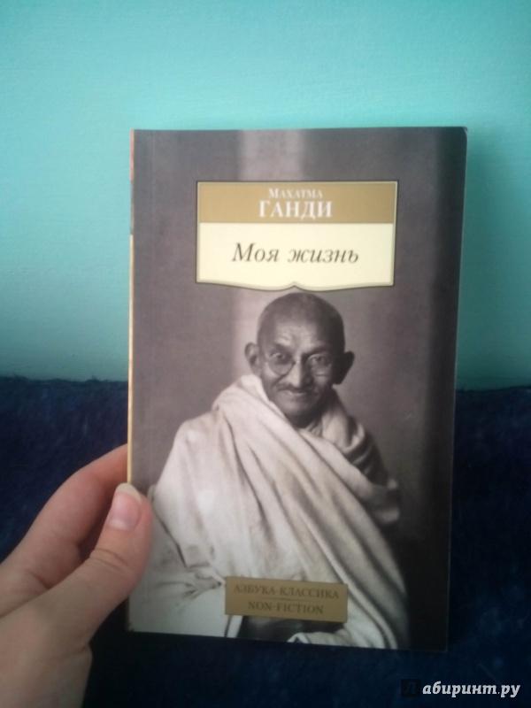 Иллюстрация 1 из 14 для Моя жизнь - Махатма Ганди | Лабиринт - книги. Источник: Соколова  Ольга