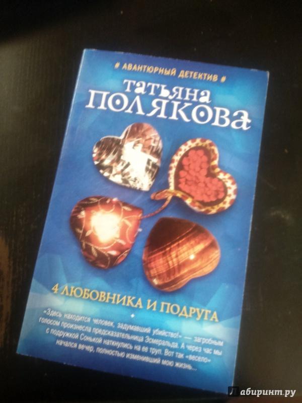 Иллюстрация 1 из 4 для 4 любовника и подруга - Татьяна Полякова | Лабиринт - книги. Источник: Ефремова  Ксения