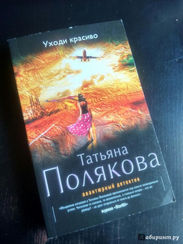 Иллюстрация 1 из 11 для Уходи красиво - Татьяна Полякова | Лабиринт - книги. Источник: Ефремова  Ксения