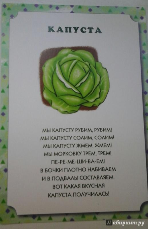Прикольные поздравления подарок капуста
