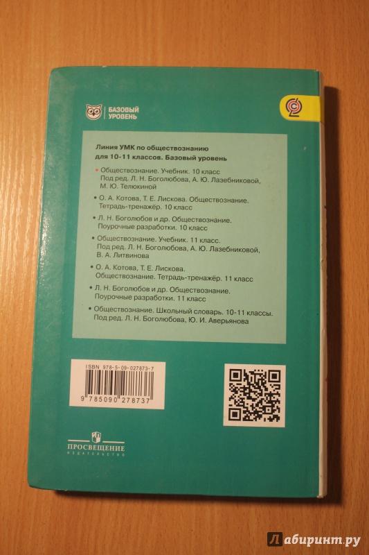 Учебник Обществознание 10 Класс